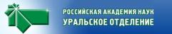 Уральское отделение РАН